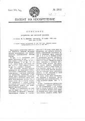 Устройство для световой рекламы (патент 2933)
