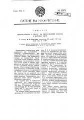 Приспособление к прессу для приготовления соковых и жомовых проб (патент 5979)
