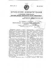 Приспособление для механического распыливания жидкости (патент 52195)