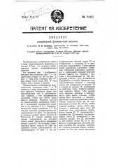 Конвейерная формовочная машина (патент 8409)