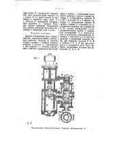 Паровой бесклапанный насос прямого действия (патент 7385)