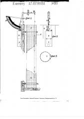 Сигнальное устройство для указания хода брожения затора (патент 1919)
