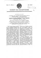 Устройство для устранения перемагничивания полюсов компаунд- машин с самовозбуждением (патент 4743)