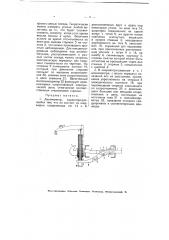 Динамометр (патент 4723)