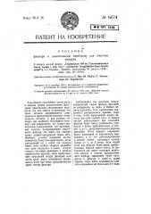 Фильтр к дыхательным приборам для очистки воздуха (патент 6074)