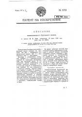Пневматический бурильный молот (патент 5701)