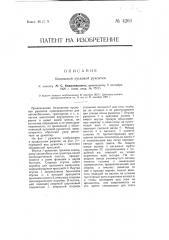 Безопасная пусковая рукоятка (патент 4260)