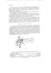 Устройство для контроля прочности металлических тросов (патент 124694)