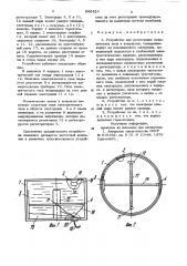 Устройство для регистрации механических волн и импульсов (патент 896424)