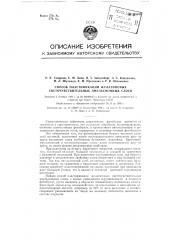 Способ пластификации желатиновых светочувствительных эмульсионных слоев (патент 129939)