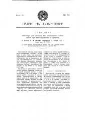 Нивелир для отсчетов без перемещения наблюдателя при нивелировании из средины (патент 34)
