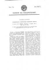 Электрический конденсатор переменной емкости (патент 2762)