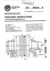 Теплообменник-фильтр (патент 292355)