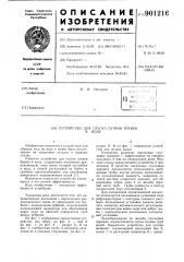 Устройство для спуска пучков бревен в воду (патент 901216)