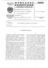 Силовой цилиндр (патент 425011)