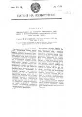 Приспособление для получения переменного замыкания в железнодорожных блокировочных устройство системы сайкса (патент 4533)
