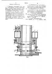 Вагранка (патент 898230)