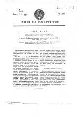 Железнодорожный снегоочиститель (патент 264)