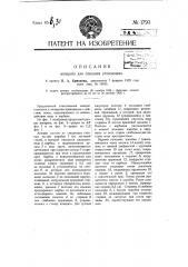Аппарат для спасания утопающих (патент 1793)