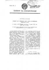 Аппарат для сожигания серы с целью дезинфекции сернистым газом (патент 3070)