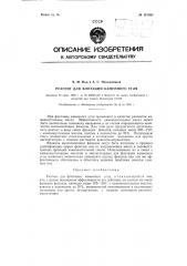 Реагент для флотации каменного угля (патент 121385)