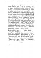 Кожух для точильных или шлифовальных камней (патент 5247)