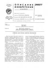 Патент ссср  290577 (патент 290577)