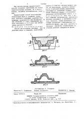 Способ изготовления литейных оболочковых форм и стержней (патент 1423261)