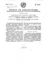 Электрическая лампа накаливания с двумя нитями (патент 15255)