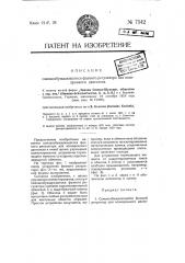 Самовозбуждающийся фазный регулятор для асинхронного двигателя (патент 7542)