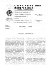 Конический дифференциал (патент 291814)