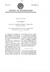 Штангенциркуль (патент 2686)