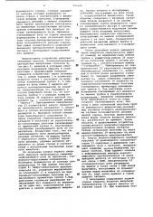Устройство для кодирования однократных импульсных электрических сигналов наносекундного диапазона (патент 900446)