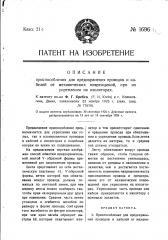 Приспособление для предохранения проводов и кабелей от механических повреждений, при их укреплении на изоляторах (патент 1696)