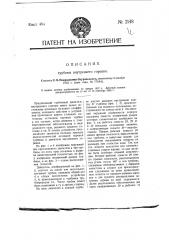 Турбина внутреннего горения (патент 2148)