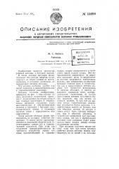 Антенна (патент 54690)