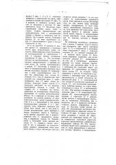 Речной батометр (патент 992)