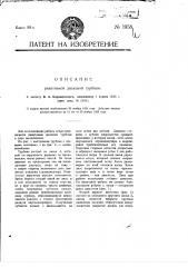 Реактивная дисковая турбина (патент 1958)
