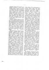 Коловратный двигатель (патент 1413)