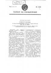Телефонная трансляция (патент 3226)