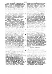 Ленточный пресс (патент 897538)