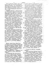 Устройство для изменения расстояния между валками (патент 900909)