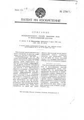 Электролитический способ выделения йода из йодосодержащих рассолов (патент 2766)