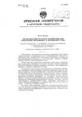 Автоматический регулятор напряжения для генераторов постоянного и переменного тока (патент 121495)