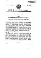 Телефон (патент 8739)