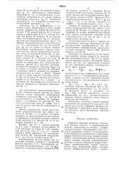 Цифровой фазовый детектор (патент 898588)