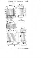Пылесобирательный фильтр (патент 2351)