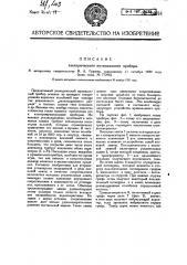 Электрический музыкальный прибор (патент 24014)