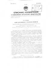 Запор для ящиков с отъемной крышкой (патент 129532)