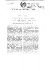 Прибор для промывки клозетного горшка (патент 9612)
